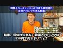 【韓国男子TV.イジョング】自分のパンツを視聴者に買わせる韓国人ユーチューバー