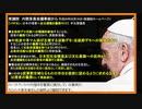【ローマ教皇】<バチカン>とはいかなる組織か【中国大好き】