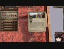 【Crusader Kings2】ボン教プレイ Part39