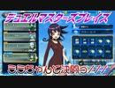 【実況】デュエルマスターズプレイス~ミミちゃんと決闘っ///~