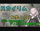 【Skyrim SE】スカイリムを歩こう!#38【VOICEROID実況】