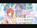【プリンセスコネクト!Re:Dive】キャラクターストーリー クルミ Part.01