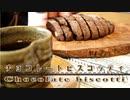 チョコレートビスコッティの作り方