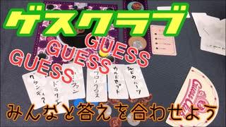 フクハナのボードゲーム紹介 No.416『ゲスクラブ』