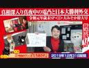【特別番組】真夜中の電凸と日本外交大勝利の「みやチャン」的な新語・流行語大賞|みやわきチャンネル(仮)#680Restart539