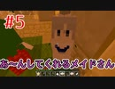 【マイクラ】この素晴らしいメイドに黄昏を!#5