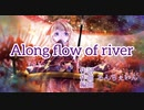 Along flow of river feat.鏡音リン【オリジナル曲】