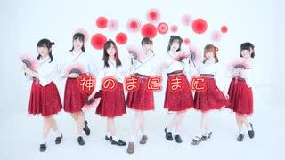 【香港7人娘】神のまにまに 踊ってみた 【2020あけおめ】