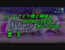 もっとさとり様と頑張るbeatmaniaⅡDX  -Next Stage- #3