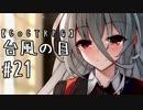 【クトゥルフ神話TRPG】台風の目 #21:ロシュ【最終話】