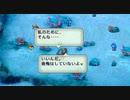 【実況】アラサーがロマサガ2リマスター版を初見プレイ Part15