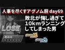【ポケモンUSUM】人事を尽くすアグノム厨-day69-【敗北が悔し過ぎて10㎞ランニングしてきた男】