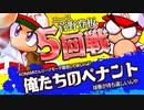 【パワプロ】社畜2名が会社でこっそりペナントレース #5