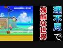 【マリオメーカー2】新年最初にやるゲームはマリメって決めてた。♯4