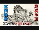 「鬼滅の刃 冨岡義勇&累」還暦男がHB鉛筆1本で描いてみた。
