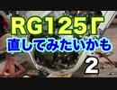 [まねご] RG125Γ 直してみたいかも②