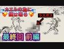 【実況】カエルの為に鐘は鳴るやろうぜ! 最終回 前編ッ!!