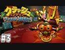 【クラッシュバンディクー2】歴代クラッシュ実況プレイツアー!!【実況】#3
