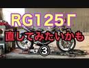 [まねご] RG125Γ 直してみたいかも③