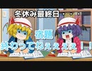 【ゆっくり茶番】冬休みの宿題が終わらない!!