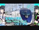 【A列車で行こう9】愛増急行電鉄 つばさ支社 2番線【アイドルマスター シャイニーカラーズ】