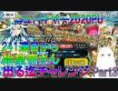【FGO】始皇帝出る迄チャレンジPart3<241連目から>【ゆっくり】