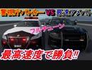 【実況】 クラウン アスリートGのパトカーVSアメパト! 最高速度はどちらが速いのか? グランツーリスモSPORT検証 Part25