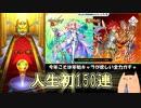 【モンスト】年始の超獣神祭は物欲センサーとの真っ向勝負!【本気で挑む150連!】