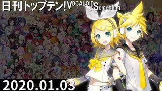 日刊トップテン!VOCALOID&something【日刊ぼかさん2020.01.03】