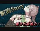 ボカロじゃない!【さとうささら】の歌唱力!「航海Story」オリジナル曲