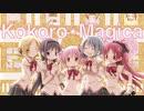 【音MAD】ココロ☆マギカ