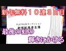 【デレステ】最後に虹の輝きが…!?-新年無料10連3日目-【実況プレイ動画】
