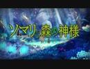 TVアニメ『ソマリと森の神様』OPテーマ「ありがとうはこっちの言葉」