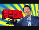 スマブラSPを実況プレイする唐澤貴洋.mp40298