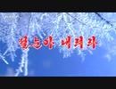 牡丹峰電子楽団 正月の雪よ降れ《설눈아 내려라》日本語歌詞字幕付き
