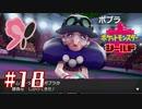 ピンクごり押し妖精ババア(16)【ポケットモンスターシールド】#18