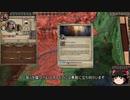 【Crusader Kings2】ボン教プレイ Part40