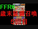 【FFRK】歳末装備召喚2019(5回目)