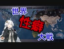 "[Hoi4] 世界 ""性癖"" 大戦 [Voiceroid実況]"