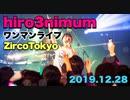 【hiro3nimum ワンマンライブ in ZircoTokyo】@ひろみちゃんねる