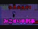 【ゆっくり実況】片手で逝かされる刑事『怪異症候群2』 part2