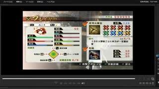 [プレイ動画] 戦国無双4の第一次上田城の戦いをみことでプレイ