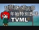 【From_The_Depths】琵琶湖の遊底部 公営放送 年始特別番組【マシニマ】