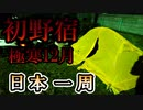【兵庫編】極寒の12月の野宿!大学中退日本一周原付旅【第四話 極寒】