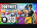 【フォートナイト】久しぶりにチームランブルで23キル!紫スカーと金スナの最強コンビ【Fortnite】
