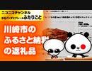 川崎市のふるさと納税返礼品が川崎名物キムチという衝撃!!