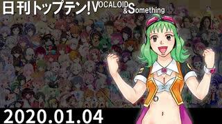 日刊トップテン!VOCALOID&something【日刊ぼかさん2020.01.04】