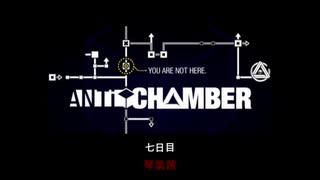 【Antichamber】「これは、 の物語」七日目:琴葉茜