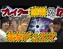 【デュエマ】ブレイク=感電!!電撃デュエマ対戦!!