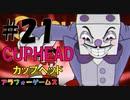 絶望難度!アクションゲーム CUPHEAD(カップヘッド) Part21 ソロ初見プレイ動画(日本語版)byアラフォーゲームス